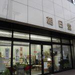 兵庫県和菓子、スイーツ紹介!売り切れ和菓子?体に優しいスイーツ?