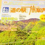 兵庫県の道の駅を効率よく回る方法を紹介!