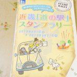 兵庫県の道の駅のそれぞれの特徴とスタンプまとめ