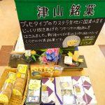 中国自動車道勝央SAは岡山+近畿三府県のお土産が買える!