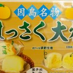 因島にある菓子処中島のはっさく大福やカフェオレ大福はしまなみ海道の人気お土産だよ
