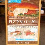 【しまなみ海道因島】一色商店のたちうおバーガー(350円)は食べないと損するよ?