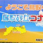 鳥取空港(コナン空港)はご当地コーヒー砂場コーヒが味わえる隠れ名所?