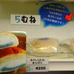 道の駅クロスロードみつぎはキムチが名産で冷やしラムネあんぱんが意外に美味しい?