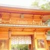 【愛媛県今治】大山祇神社は国宝がたくさんあるパワースポット!