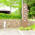 新田ふるさと村でそば処千ヶ峰の本格そばを食べよう!