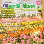 鳥取県の道の駅10箇所と岡山県の道の駅1箇所を1日で周る方法を紹介!
