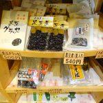 篠山にあるこんだ薬師温泉ぬくもりの郷は1日いられる集合施設?