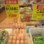 道の駅京都新光悦村はたまごかけセットが名物で男前になれる?