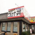 舞鶴で海鮮を食べるならはんなり食堂でハマチのづけ丼を食べよう!
