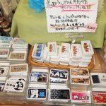 道の駅てんきてんき丹後はへしこが名物で京都の最果ての地にある?
