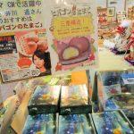 道の駅遊youさろん東城は銘菓竹屋饅頭が人気でヒバゴンの由来となった比婆ブランドが名産?