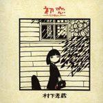 日本人なら聴け!村下孝蔵の昔を懐かしむ清廉されたオススメ曲!