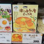 芦屋発祥の高級スーパー「いかりスーパー」の12:00に出てくる980円の絶品弁当とは?