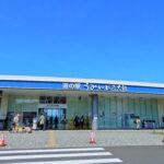 道の駅うみんぴあ大飯は日本海の絶景を見ながら鮮度抜群の海鮮丼が食べられる!