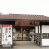 京都京丹後のお土産の館!お菓子司あんの全貌とは?