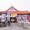 道の駅あいおい白龍城は美味しい牡蠣と大ちゃんがいるよ!